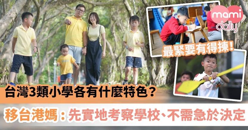 【移民台灣升學】台灣3類小學各有什麼特色?移台港媽:先實地考察學校,不需急於移民前落決定