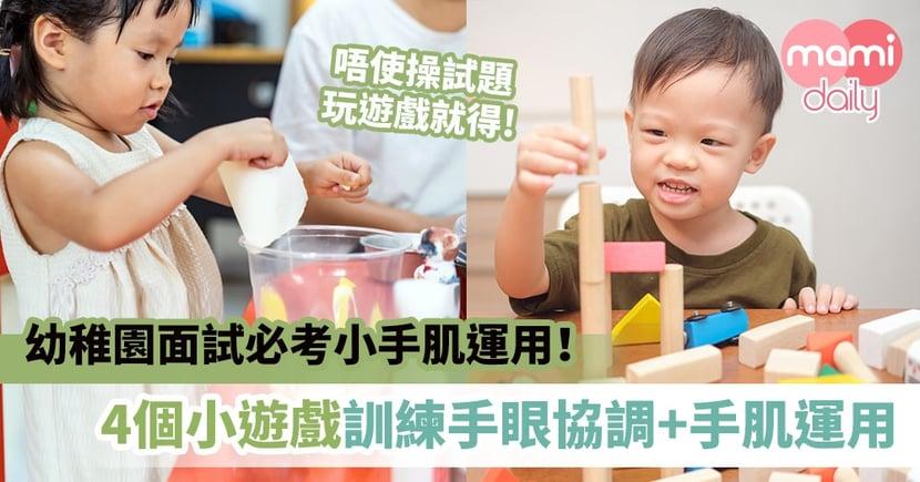 【面試必考題】幼稚園面試必考小手肌運用!4個簡單遊戲訓練手眼協調+手肌運用