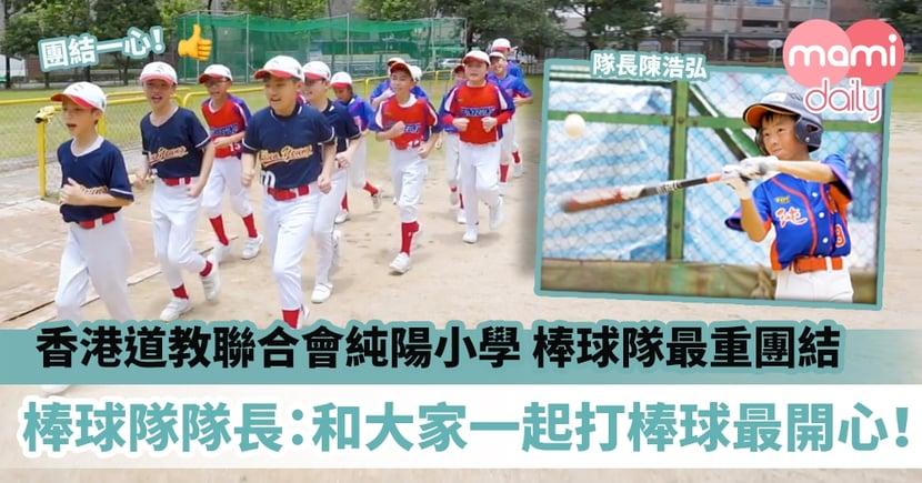 【香港道教聯合會純陽小學】棒球隊最重團結!隊長:和大家一起打波最開心!