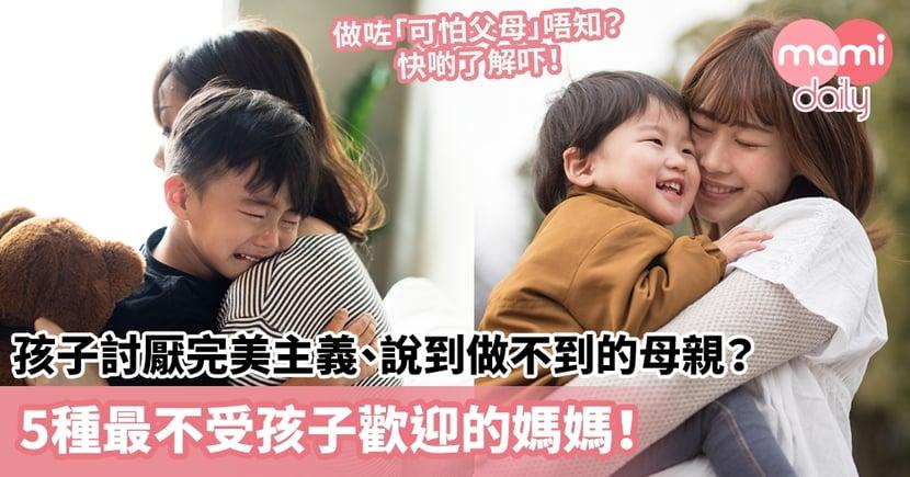 【媽媽類型】孩子討厭完美主義、說到做不到的母親?5種最不受孩子歡迎的媽媽!
