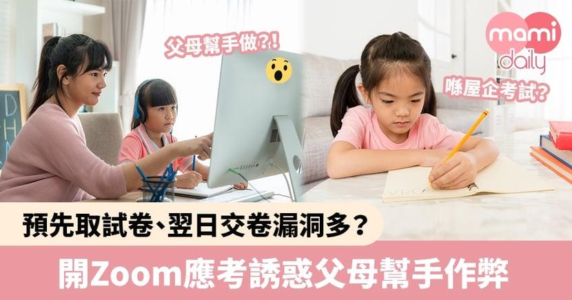 【小學考試】預先取試卷、翌日交卷漏洞多?開Zoom應考誘惑父母幫手作弊