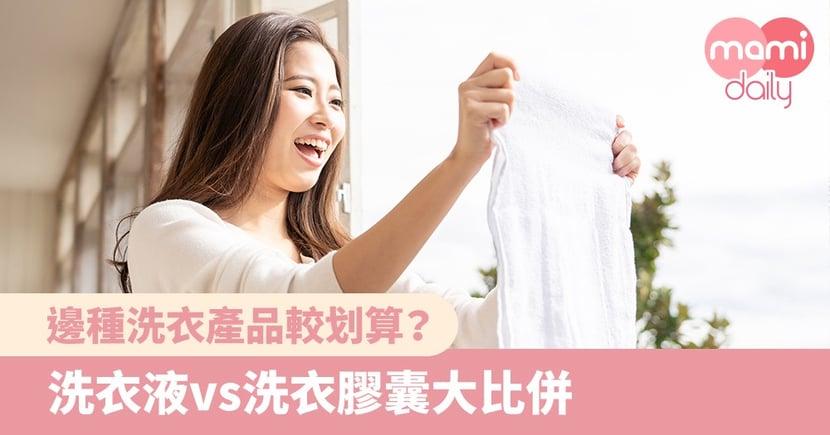 邊種洗衣產品較划算?洗衣液vs洗衣膠囊大比併