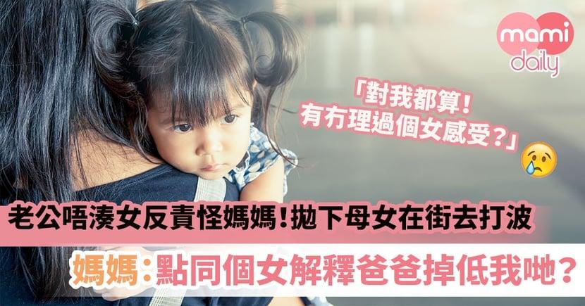 【心很累】老公不照顧女兒反責怪媽媽!拋下老婆和孩子在街獨自去打波 媽媽:點同個女解釋爸爸掉低我哋?