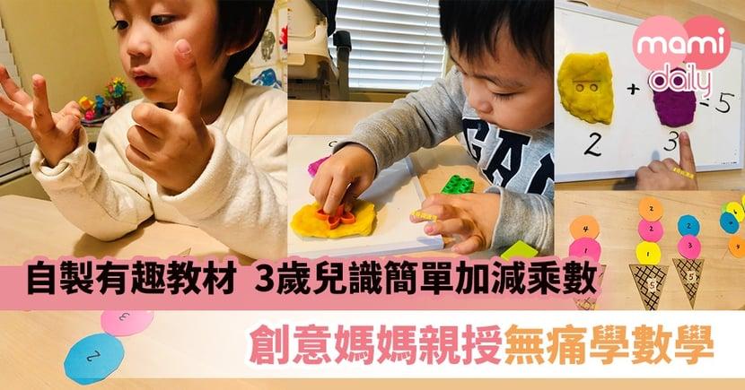 【自由教學】自製有趣教材  3歲兒學識簡單加減乘數  台媽親授無痛學數學