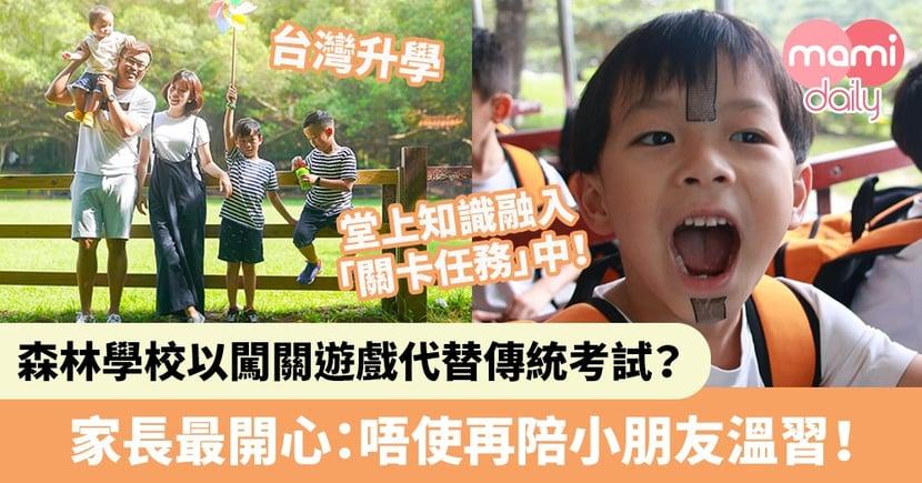 【移民台灣升學】森林學校以闖關遊戲代替傳統考試?家長最開心:唔使再陪小朋友溫習!