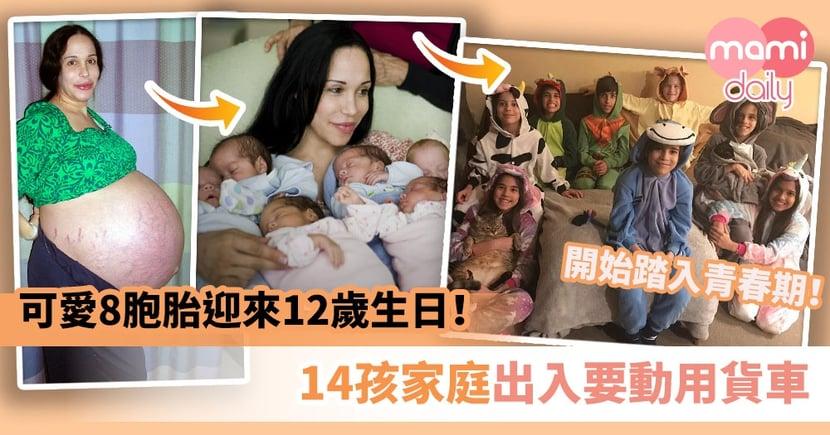 【多孩家庭】可愛8胞胎迎來12歲生日!14孩家庭出入要動用貨車