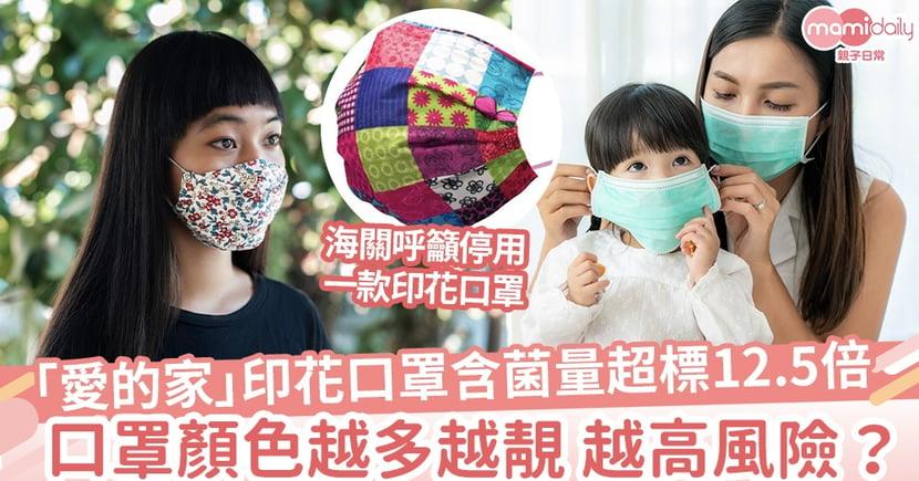 【防疫措施】「愛的家」一款印花口罩疑含菌量超標逾12.5倍  口罩顏色越多越高風險?