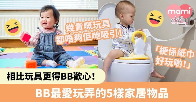 【BB玩具】相比玩具更得BB歡心!BB最愛玩弄的5樣家居物品