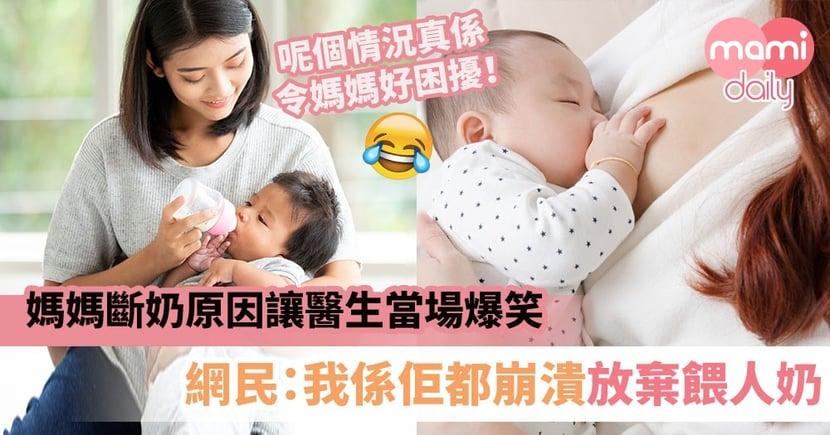 【母乳餵哺】媽媽斷奶原因讓醫生當場爆笑 網民:我係佢都崩潰放棄餵人奶