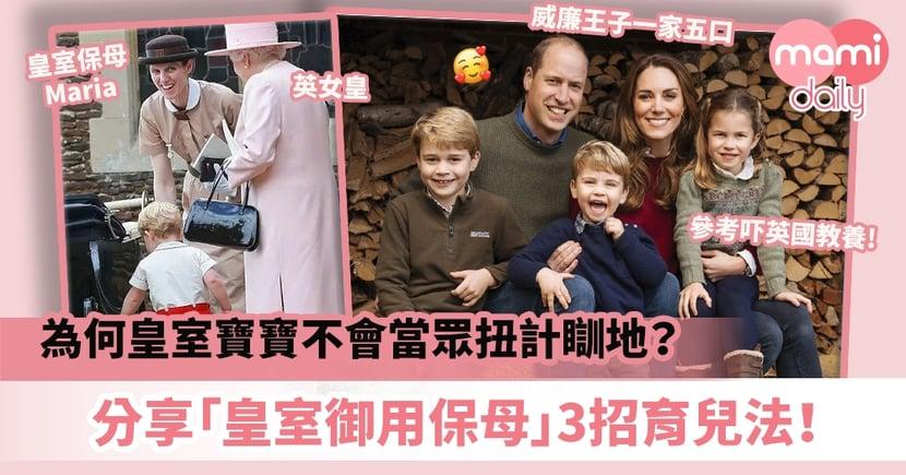 【英國育兒】為何皇室寶寶沒有「Trouble 2」、「Terrible 3」?分享「皇室御用保母」3招育兒法!