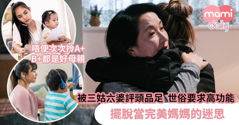 【當媽好累】被三姑六 婆評頭品足   世俗要求高功能 擺脫當完美媽媽的迷思