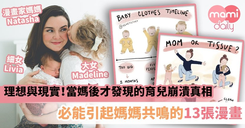【理想與現實】當媽後才發現的育兒崩潰真相!必能引起媽媽共鳴的13張漫畫