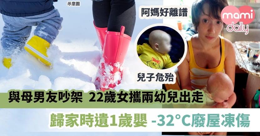 【離譜媽媽】與母男友吵架  22歲女攜兩幼兒出走 歸家時遺1歲嬰-32°C廢屋凍傷