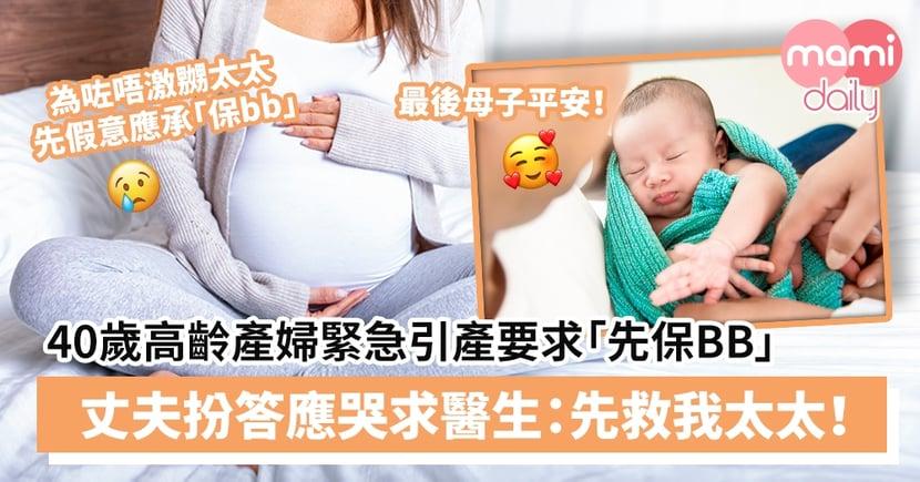 【夫妻關係】40歲高齡產婦緊急引產要求先保BB 丈夫假裝答應私下求醫生:先救我太太!