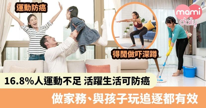 【運動防癌】報告指多運動可防癌   勤做家務都有效  與孩子玩追逐更理想