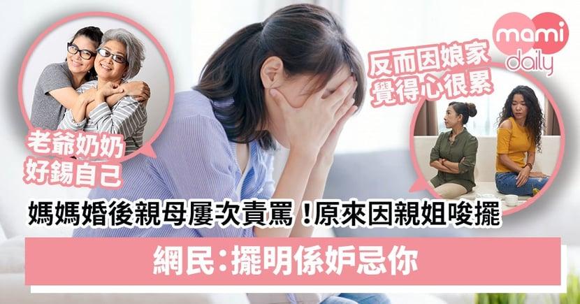 【心很累】媽媽婚後親母屢次責罵  原來親姐唆擺  網民:擺明係妒忌你