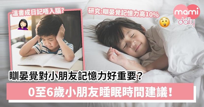 【提升記憶力】瞓晏覺對小朋友有幾重要?記憶力比無瞓好10%!一文看清0至6歲小朋友最佳睡眠建議!