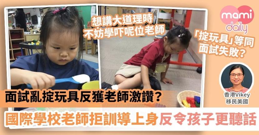 【教養貼士】面試亂掟玩具反獲老師激讚?拒絕「訓導上身」反令孩子更聽話