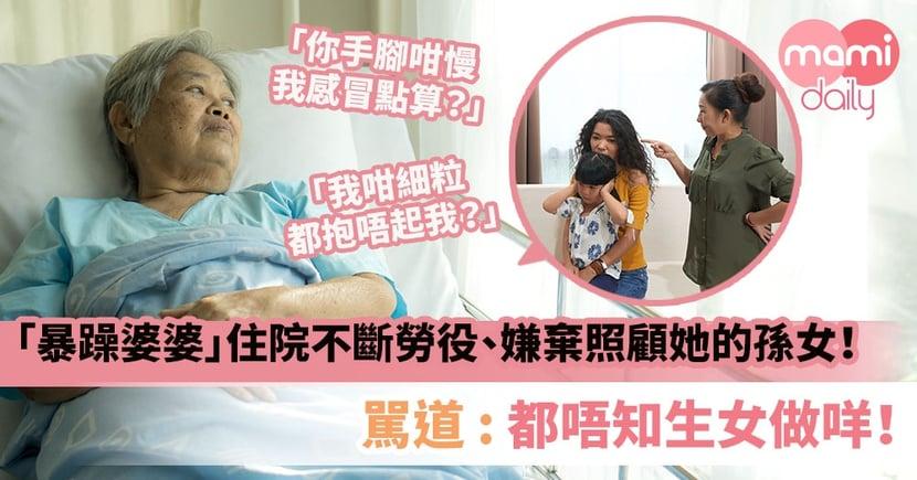 【重男輕女】「暴躁婆婆」住院不斷勞役、嫌棄照顧她的孫女!罵道 : 都唔知生女做咩!
