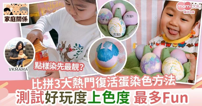【DIY復活蛋】比拼3大熱門復活蛋染色方法  好玩度、上色度大測試