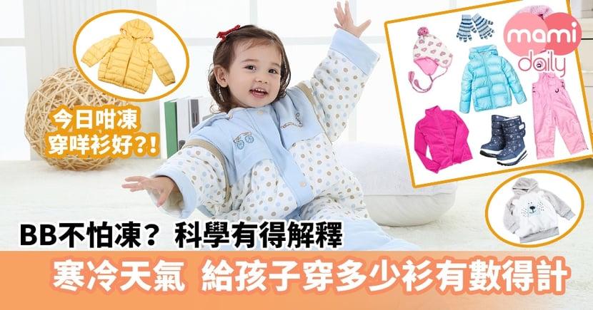 【寒冷天氣】BB不怕凍 科學有得解釋  給孩子穿多少衫有數得計