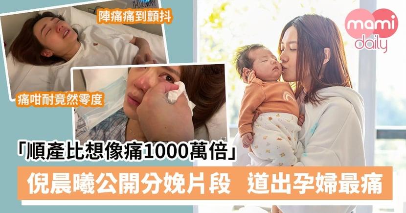 【明星靚媽】「順產比想像痛1000萬倍」、「痛到顫抖」 倪晨曦公開生產片段   道出媽媽心聲