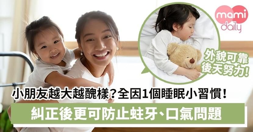 【外貌可靠後天努力】小朋友越大越醜樣?全因1個睡眠小習慣!糾正後更可防止蛀牙、口氣問題