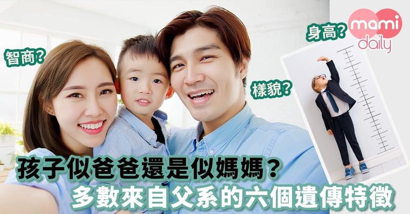 【遺傳基因】孩子似爸爸還是似媽媽?  來自父系的六個遺傳特徵