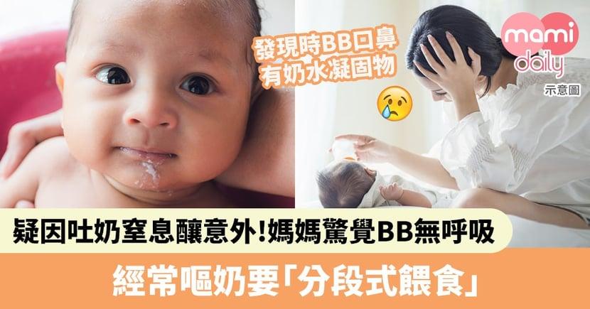 【餵奶意外】新手媽凌晨餵奶驚覺BB無呼吸!疑因吐奶窒息釀意外 經常嘔奶要「少量多餐」或「分段式餵食」