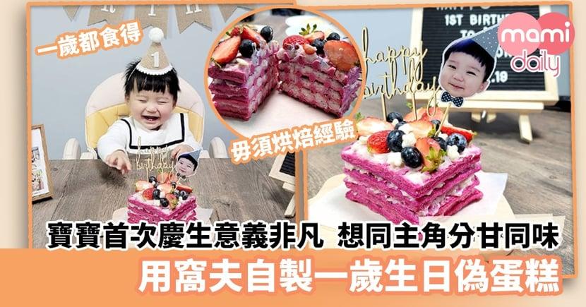【加固食譜】寶寶第一次慶生意義非凡 想同主角分甘同味 教你用窩夫自製一歲生日偽蛋糕