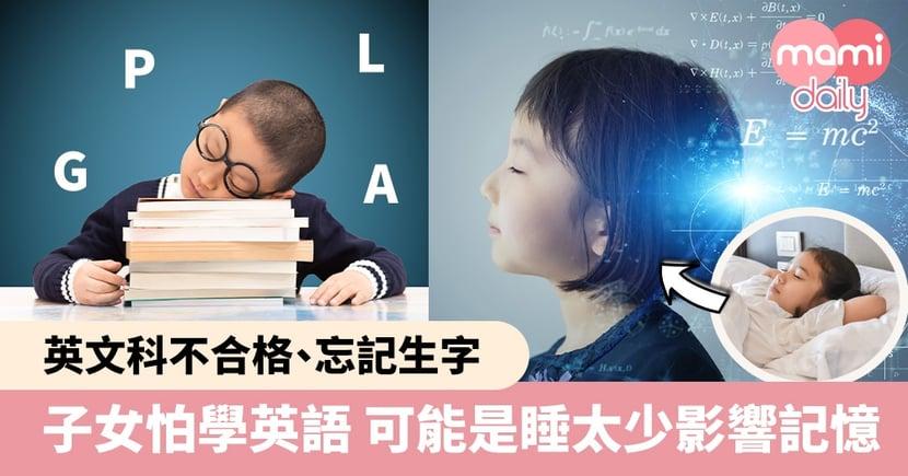【學習英文】英文科不合格、忘記生字     子女害怕學英語    可能是睡太少影響記憶力