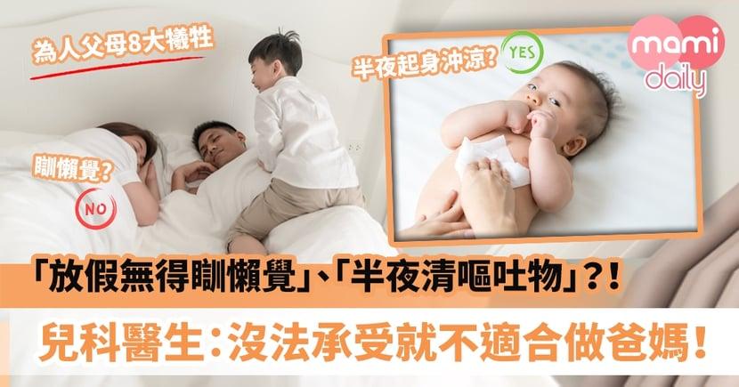 【生兒育女】做父母有8大犧牲?「放假無得瞓懶覺」、「半夜要清嘔吐物」兒科醫生:沒法承受就不適合做爸媽!
