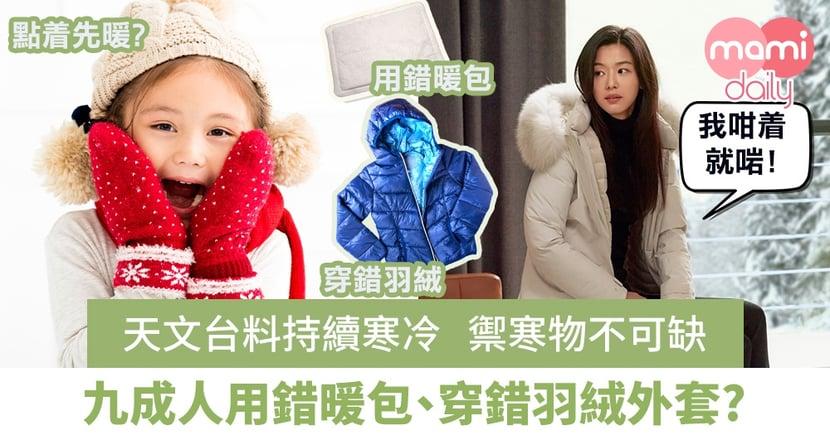 【寒流襲港】天文台料下周仍寒冷 羽絨配厚衫、手拿暖包?  九成人用錯了保暖方法