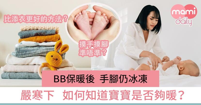 【體感溫度】幫BB保暖但發覺手腳冰凍   嚴寒下如何知道寶寶是否夠暖?