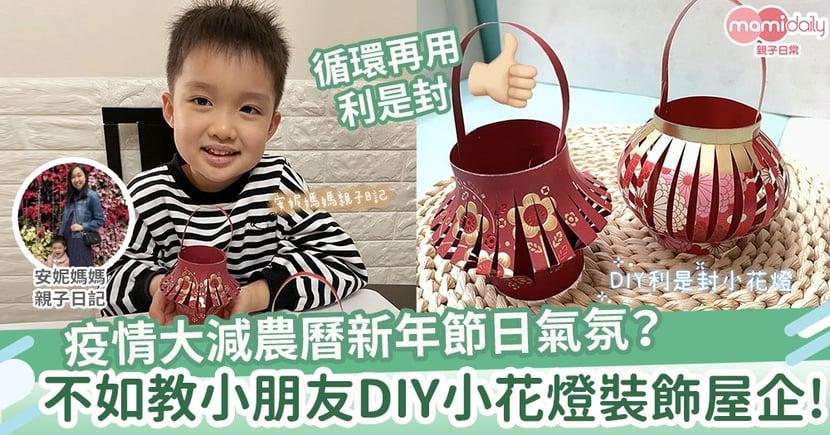 【親子教室】疫情大減農曆新年節日氣氛?不如教小朋友DIY小花燈裝飾屋企!