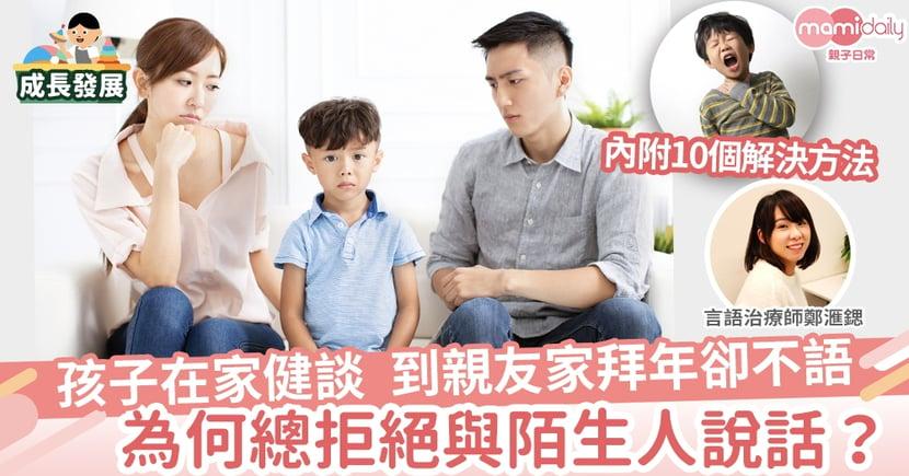 【言語治療】孩子在家很健談 拜年在親友家一直沉默  總是拒絕與陌生人說話應怎樣辦?