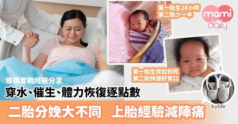 【生產過程】二胎媽媽實戰經驗分享 穿水、催生、體力恢復兩次都不同