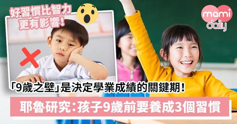 【大學研究】「9歲之壁」是決定學業成績的關鍵期!耶魯研究:孩子9歲前要養成3個習慣