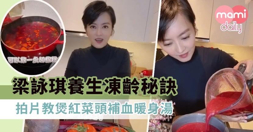 【網上分享】44歲凍齡靚媽  梁詠琪化身養生達人  拍片教煲紅菜頭補血暖身湯