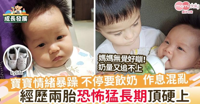 【育兒心得】寶寶情緒暴躁 不停要飲奶作息混亂   經歷第二胎恐怖猛長期頂硬上