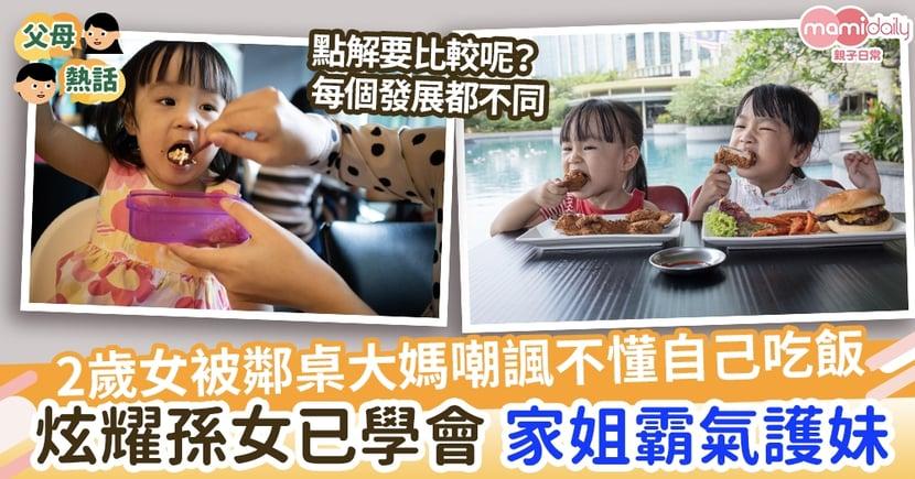 【成長發展】2歲女被鄰桌大媽嘲諷不懂自己吃飯 5歲姐霸氣護妹 父母嘆:別拿孩子比較