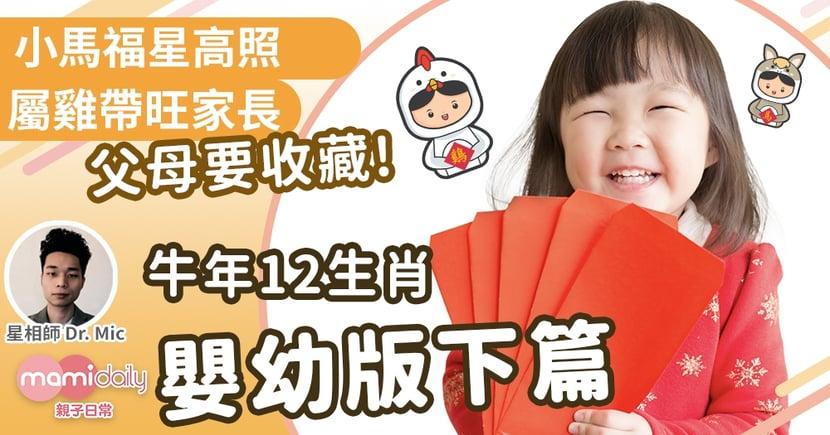 【農曆新年】小馬福星高照 屬雞帶旺父母 牛年12生肖嬰幼版下篇