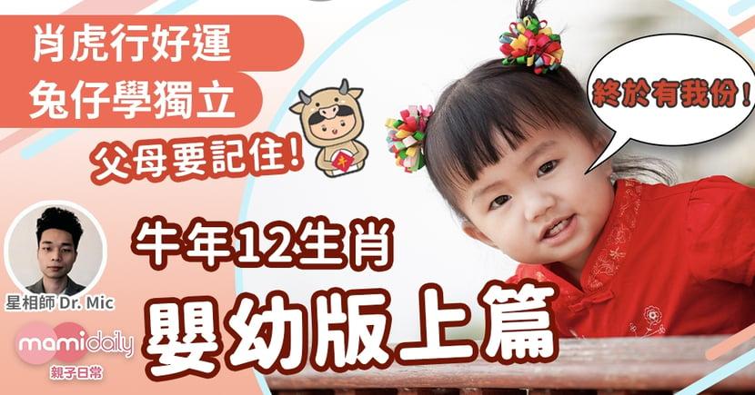 【農曆新年】肖虎行好運 兔仔學獨立 牛年12生肖嬰幼版上篇