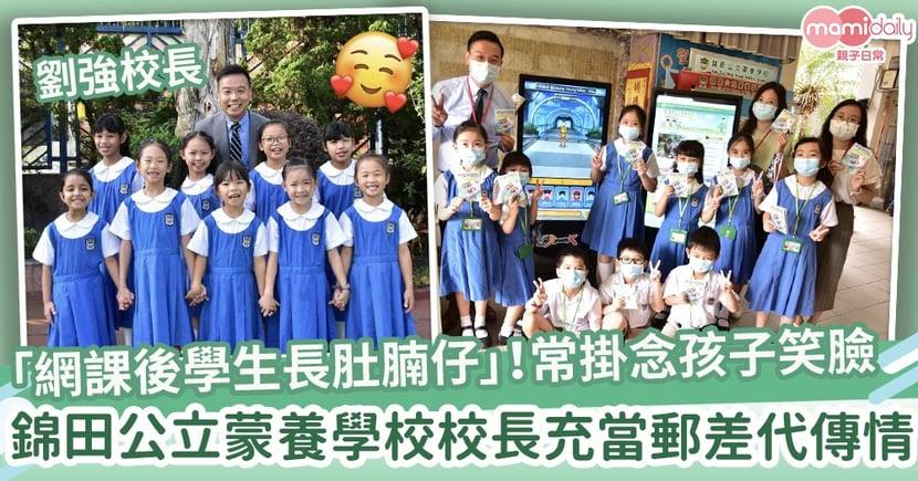 【專訪校長】上網課後學生「多咗個肚腩仔!」 錦田公立蒙養學校校長掛念孩子笑臉、望快復課