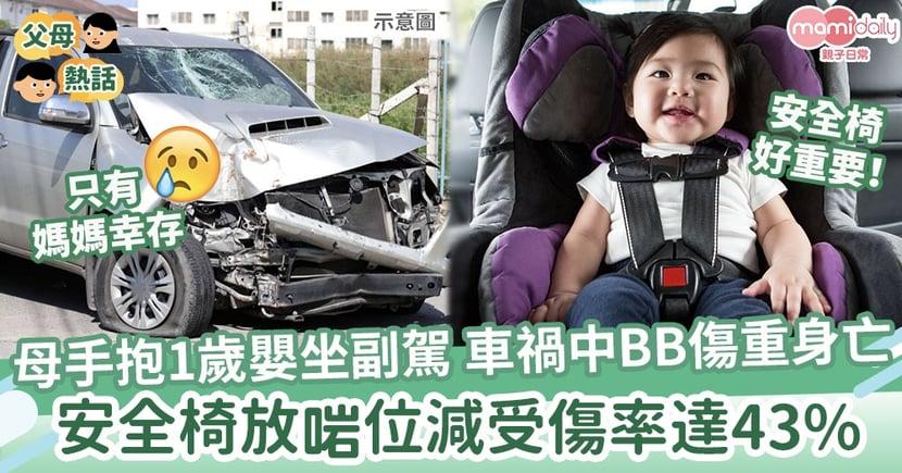 【行車安全】1歲B沒安全椅!車禍中傷重身亡 安全椅放這裏可減受傷率達43%!