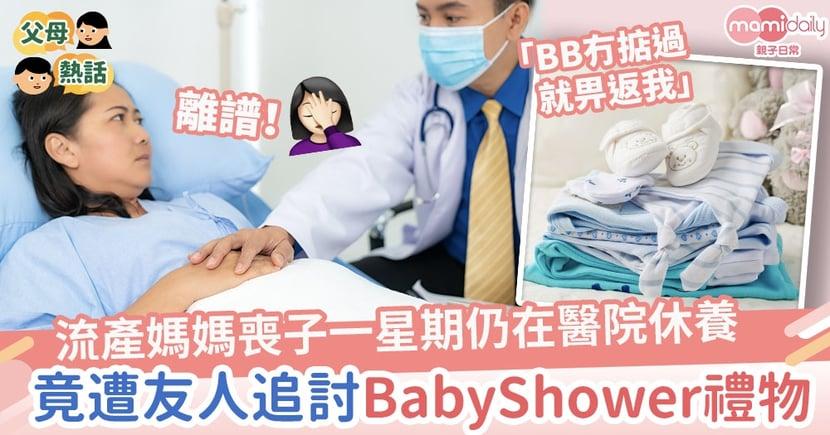 【自私無情】流產媽媽喪子一星期仍在醫院休養 竟遭友人離譜追討BabyShower禮物!