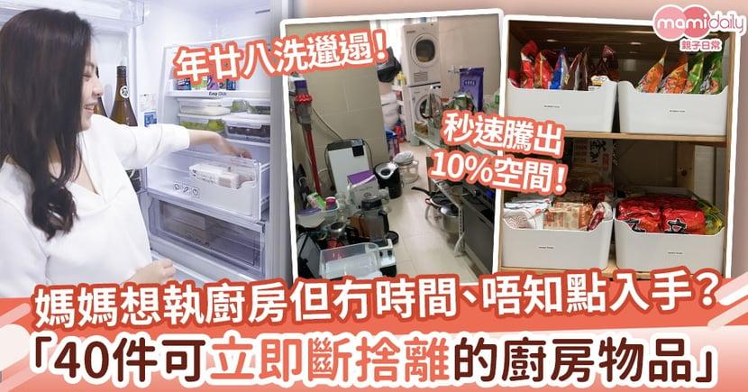 【新年大掃除】媽媽想執廚房但冇時間、唔知點入手?收納師精選「40件可立即斷捨離的廚房物品清單」