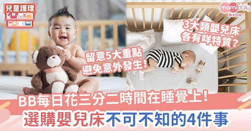 【BB床選購】BB每日花三分二時間在睡覺上 爸媽選購嬰兒床不可不知的4件事!