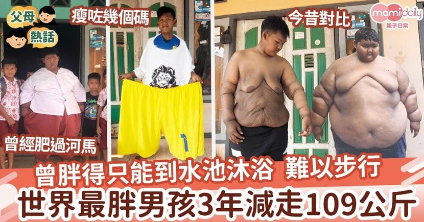 【勵志減肥】曾胖得只能到水池沐浴 難以步行 「世界最胖男孩」三年減走109公斤