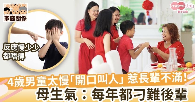 【新年麻煩事】4歲男童太慢「開口叫人」 惹長輩不滿!  母生氣:每年都刁難後輩